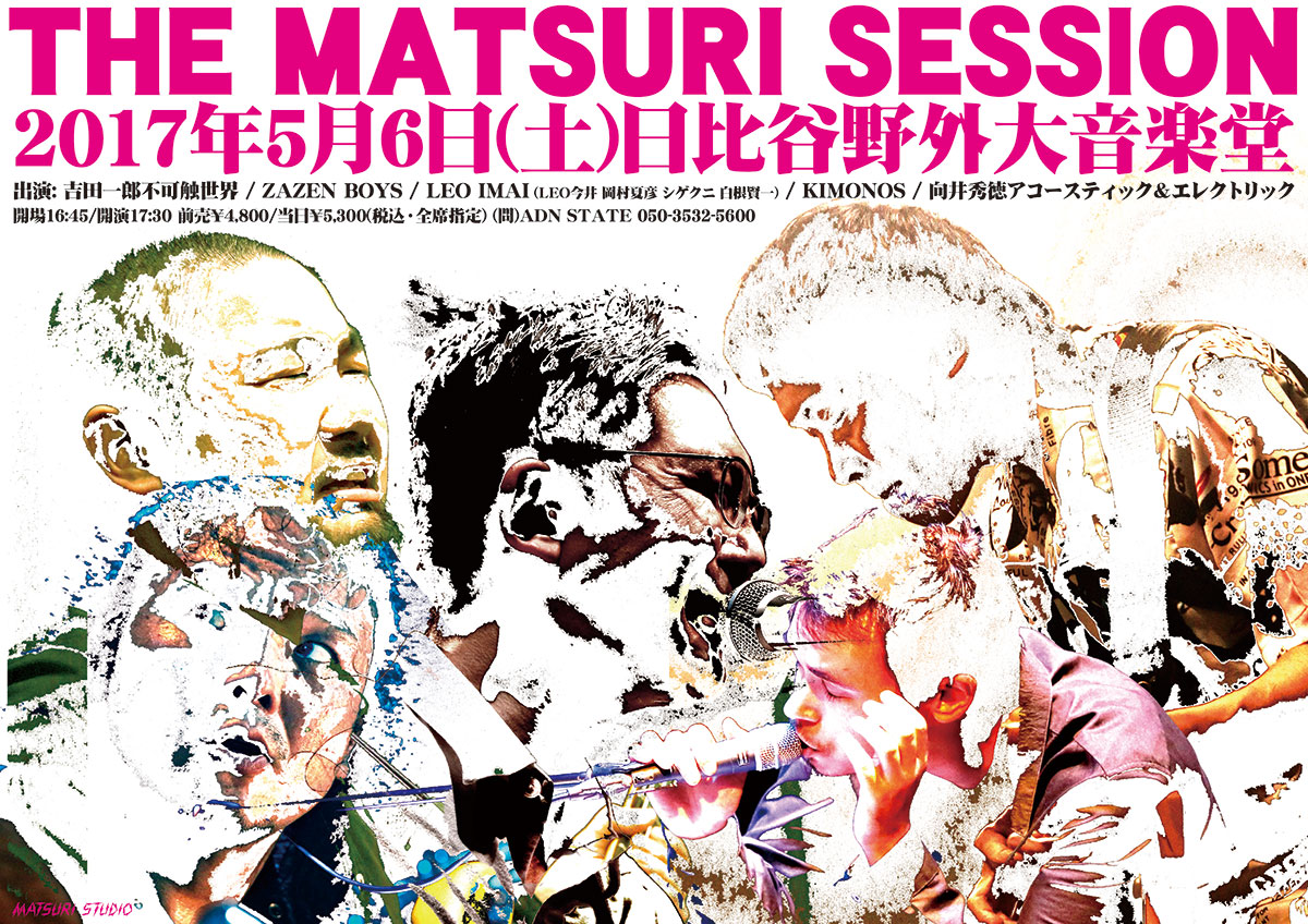 THE MATSURI SESSION