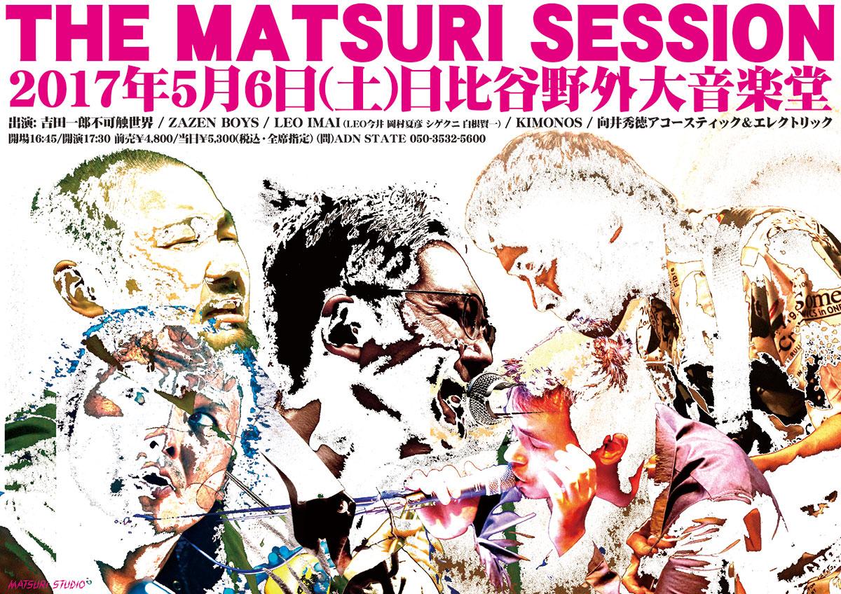 http://www.mukaishutoku.com/images/jpegs/0504thematsurisession.jpg